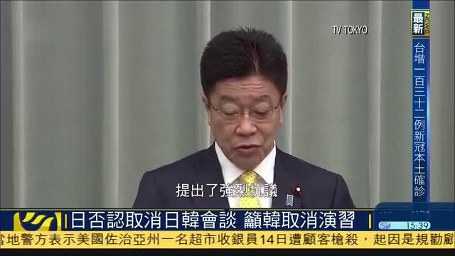 日本否认取消日韩会谈,吁韩国取消演习