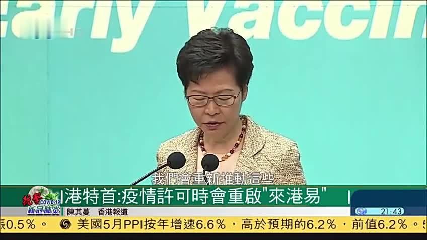 香港特首:须支持维护中共贯彻一国两制