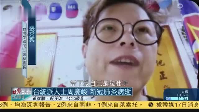 台湾统派人士周庆峻,新冠肺炎病逝