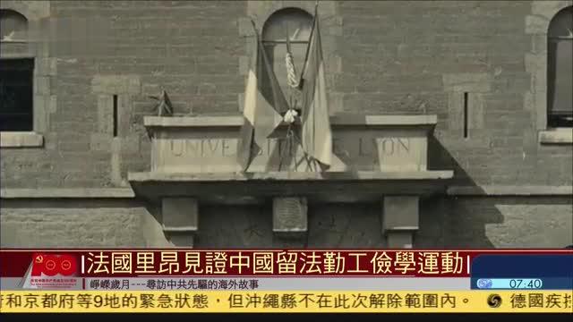 法国里昂见证中国留法勤工俭学运动