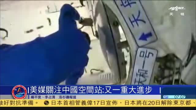 美媒關注中国空间站:又一重大进步
