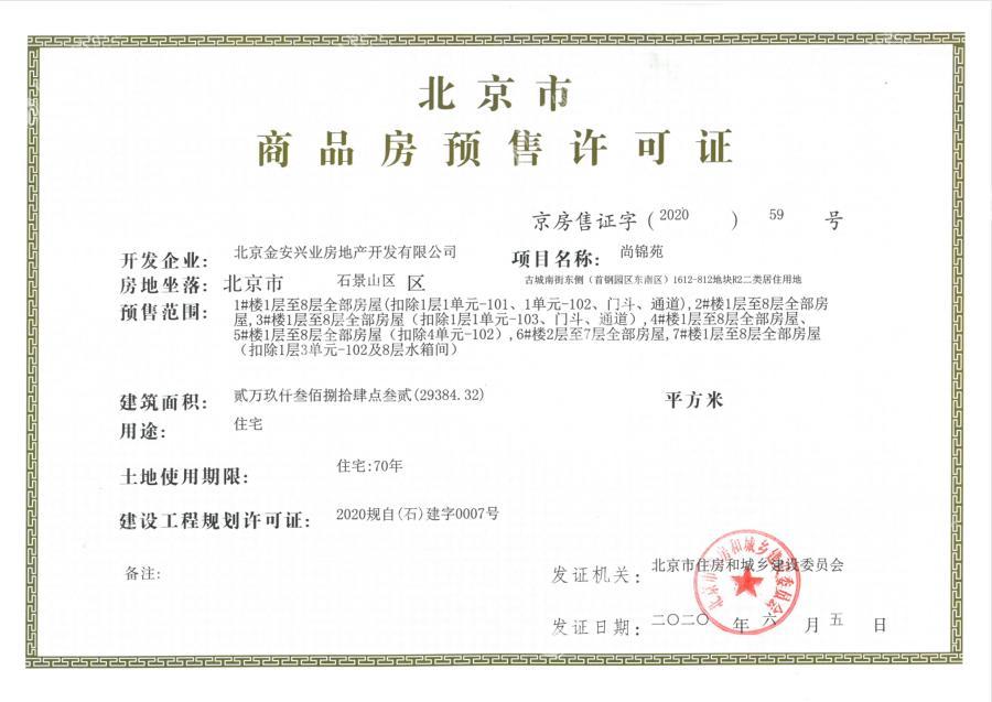 中海首钢·长安云尚项目证照3