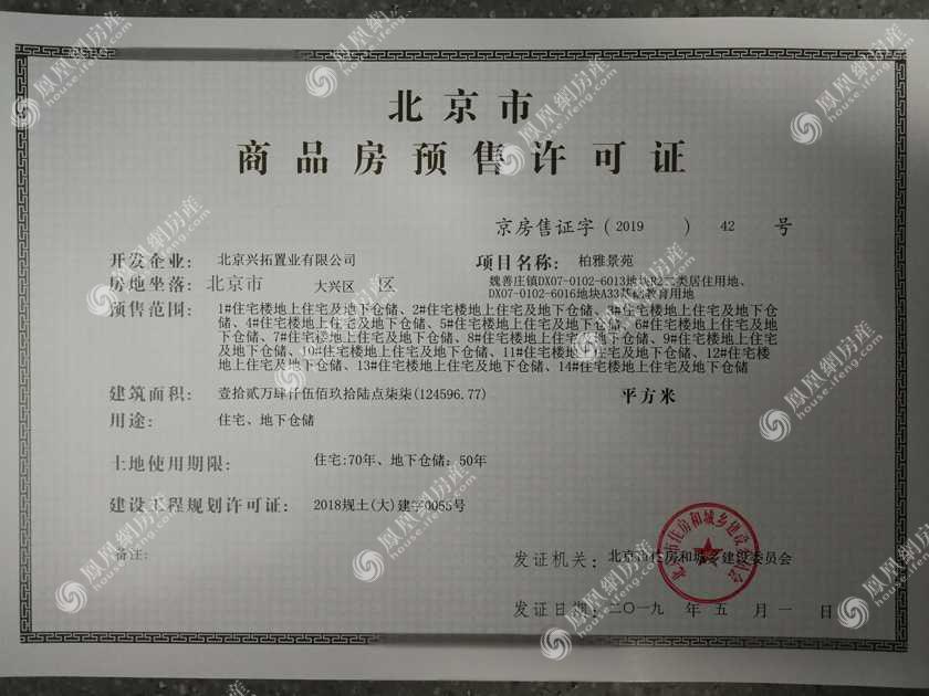 大兴金茂悦项目证照5