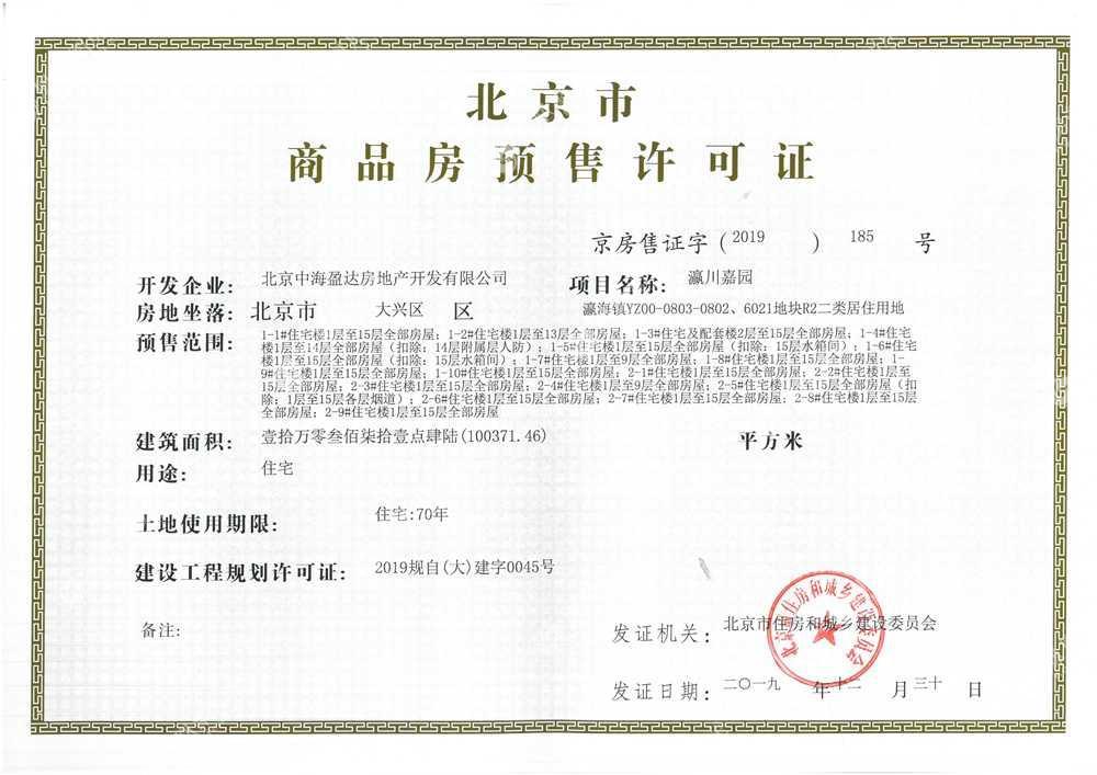 中海寰宇时代项目证照5