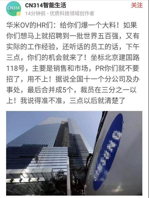 传三星中国将裁员三分之一:主要涉及销售和市