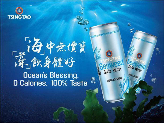 """青岛啤酒海藻苏吊水""""扬帆出海""""亮相新加坡"""