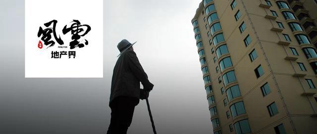 650户中产变贫民 以房养老骗局背后70家机构闪现