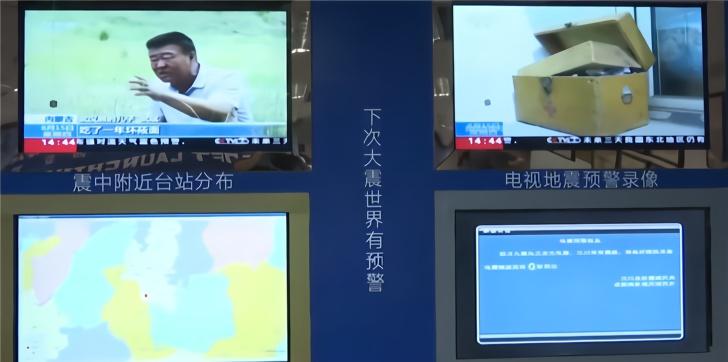电视地震预警覆盖四川所有21市州 提醒观众及时避险