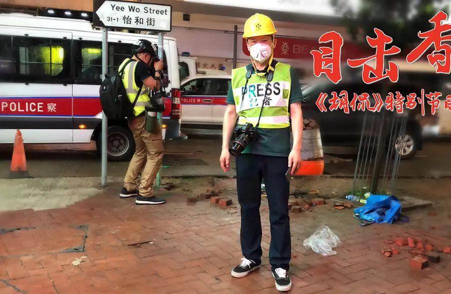 香港多地现非法集会,环球时报总编辑从示威现场发来报道