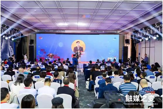 """广州搬迁 公司2019""""融媒之变""""广告高峰论坛暨中国广告协会广"""