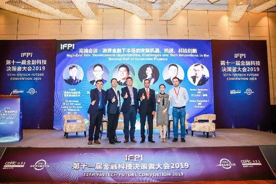 中旅安信云贷亮相第十一届金融科技决策者大会