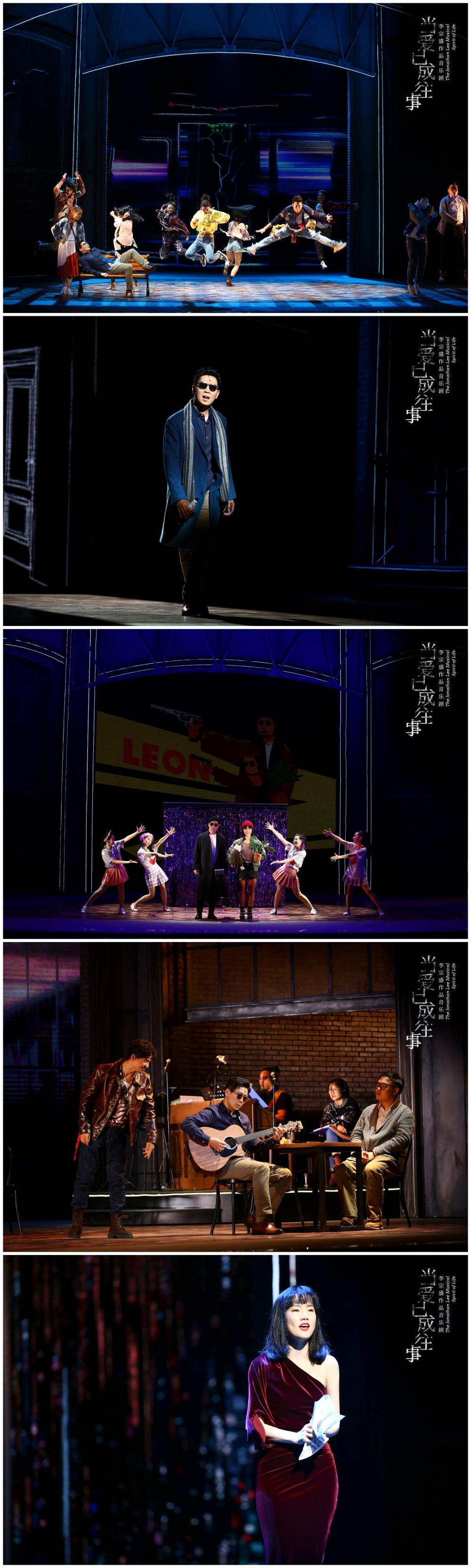 """看完音樂劇《當愛已成往事》,李宗盛說,""""對所有參與演出的人,我心生敬意"""""""