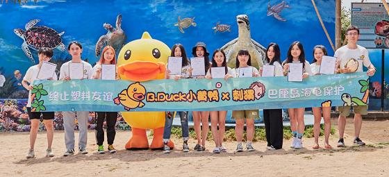 """""""B.Duck小黄鸭×刺猬体验"""" 巴厘岛"""