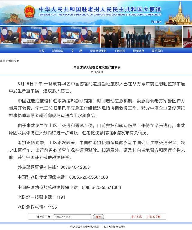 中国游客大巴发生严重车祸 中国