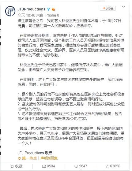 黎明乐基儿林俊杰输液针头被医护人员卖给粉丝?经纪公司回应
