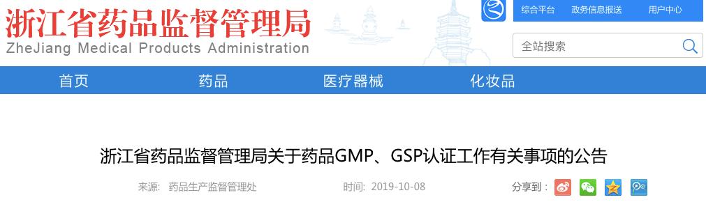 取消GMP/GSP认证,这个省执行了