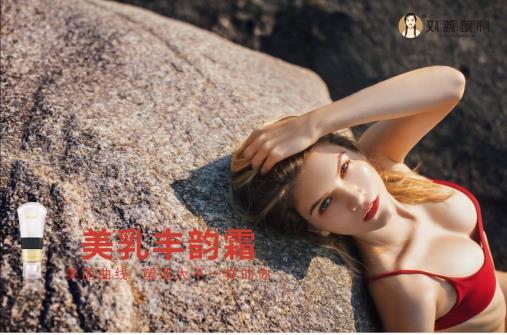 专注乳腺健康,刘燕酿制丰韵霜或将开启女性护理新时代