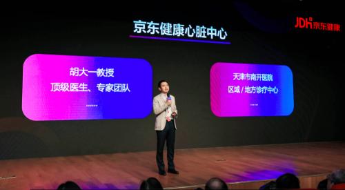 京东健康辛利军:线上线下互联互通、融合发展,互联网医疗迎来3.0时代