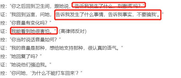 """高云翔欲翻盘!女受害人老公频露破绽,夫妻无法""""统一战线"""""""