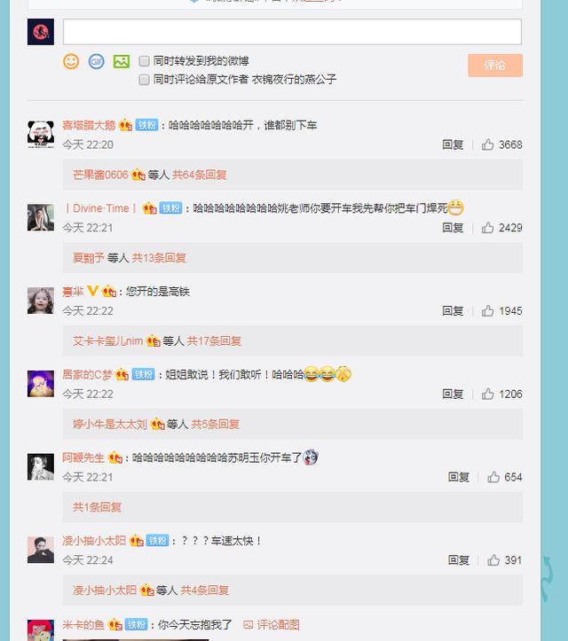 """姚晨网上公然说渣男""""你太细""""?""""不贰贰雅言论""""引争议杨希嫣"""
