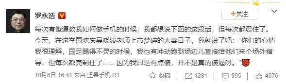 罗永浩怒怼吴晓波——同是网红未上岸,相煎何太急?
