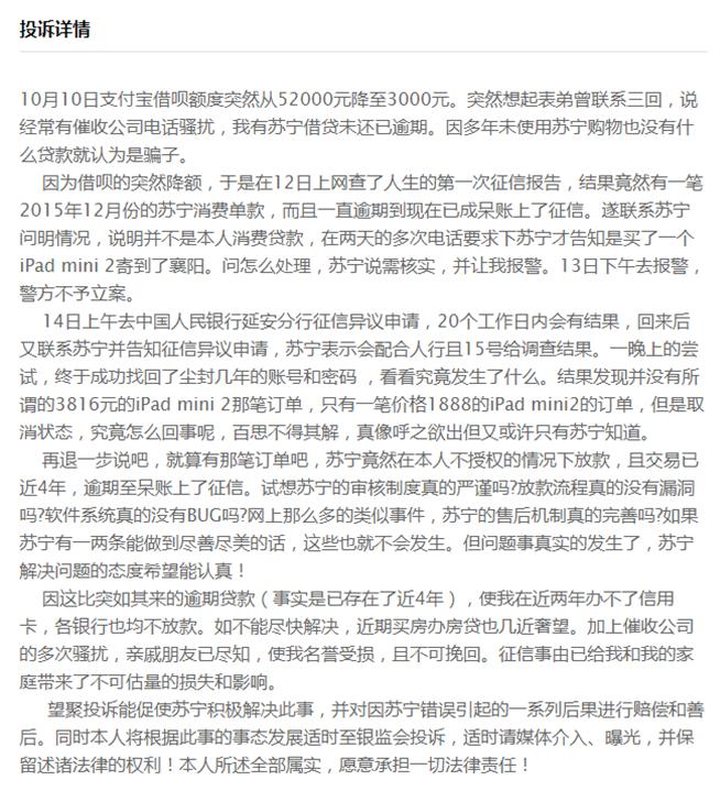 上半年亏损1.96亿 苏宁消金拟于11月首发ABS
