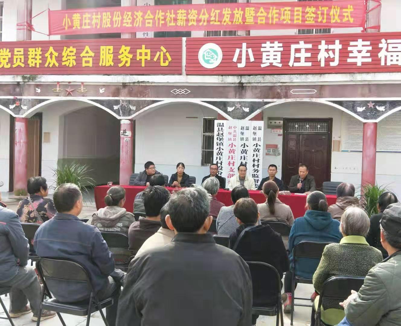 小黄庄村位于河南省温县赵堡镇
