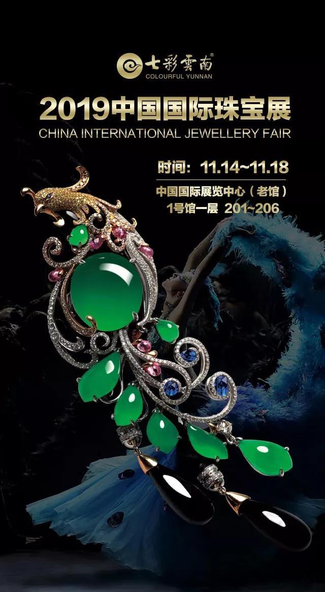 相约国际珠宝展一起欣赏七彩云南的翡翠故事