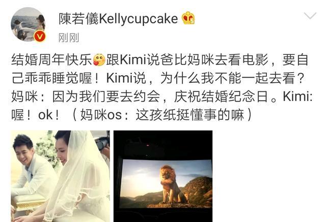 林志颖夫妇约会看电影庆祝结婚6周年,Kimi乖乖在家获爸爸称赞
