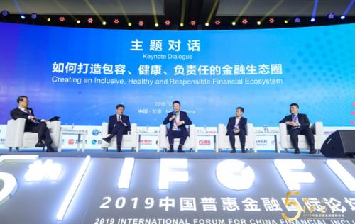 平安普惠亮相2019中國普惠金融國際論壇