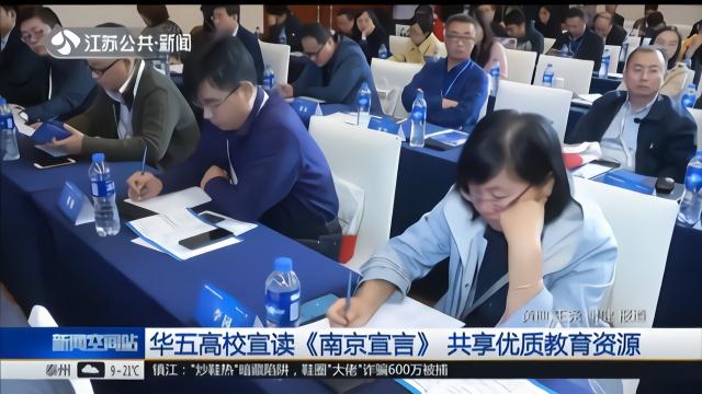 华五高校发布《南京宣言》,开展教学协作,共享优质教育资源