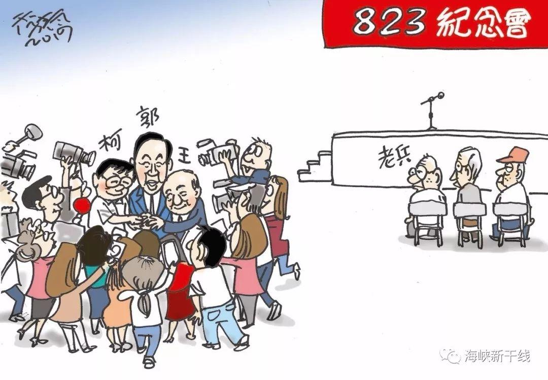 """郭柯王第三势力成形?吴敦义""""伤"""