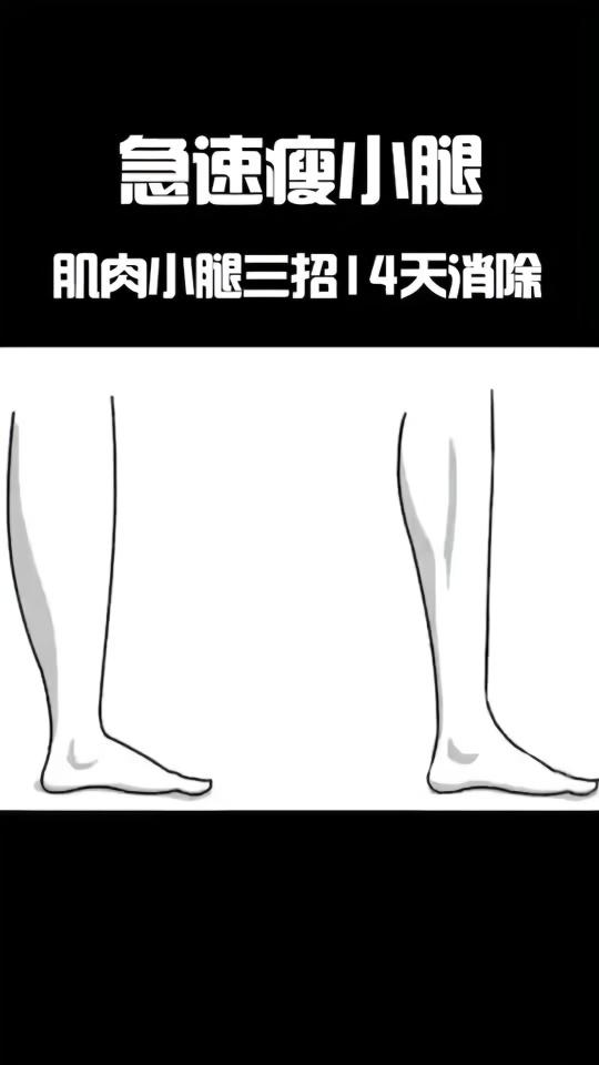 14天解决短发小腿粗壮#v短发#肌肉#瘦图片脸瘦的小腿剪什么样的瑜伽女生发型图片