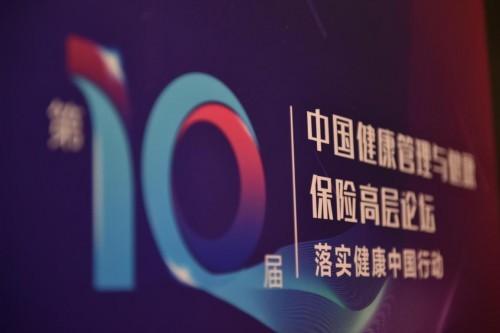 双健合璧:第十届中国健康管理与健康保险高层论坛引关注