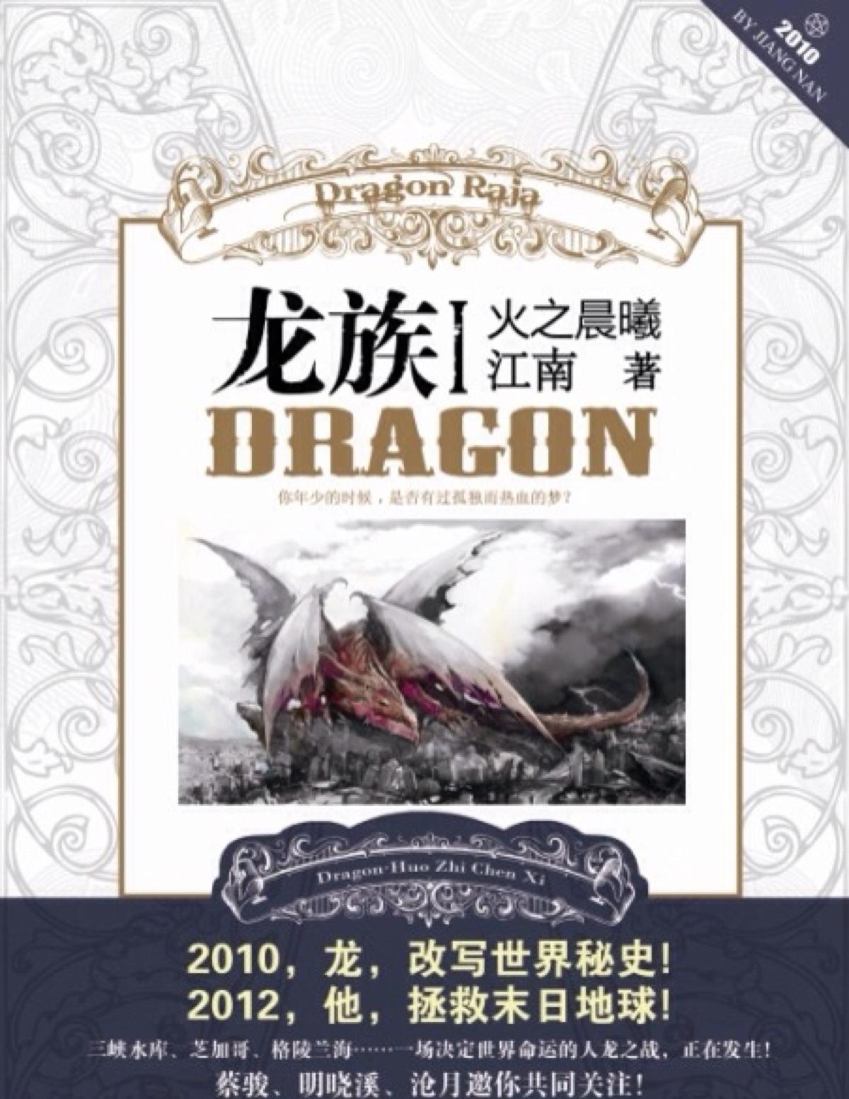 《上海堡垒》作者江南:科幻元年?为时尚早