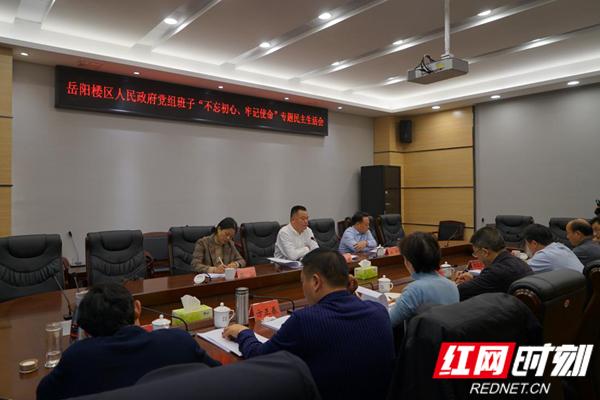 大会在会前通报了区政府党组民主生活会