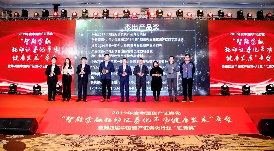 小米金融荣获第四届中国资产证券化行业杰出产品奖