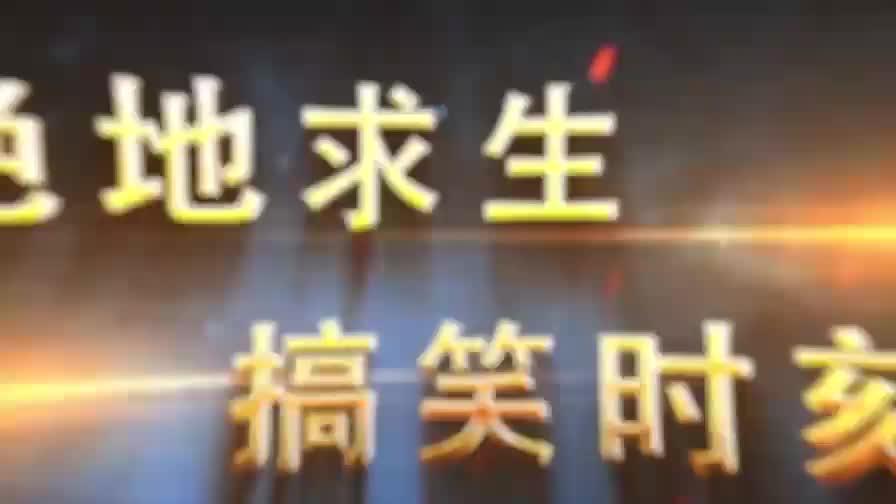 失误搞笑集锦:落地七杀被制裁