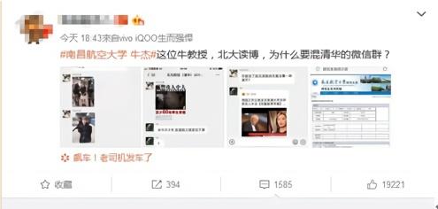 南昌一大學老師發涉港不當言論被嚴肅處理(圖)
