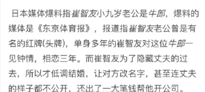 国民女神崔智友宣布怀孕!43岁嫁给普通人,老公身份曝光让人无语