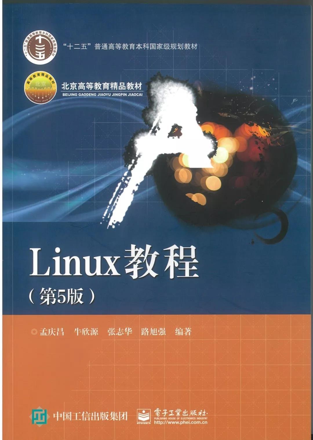 """二五""""国家级规划教材以普华LINUX桌面操作系统V4.0为蓝本, 《LINUX教程》(第五版)正式发"""