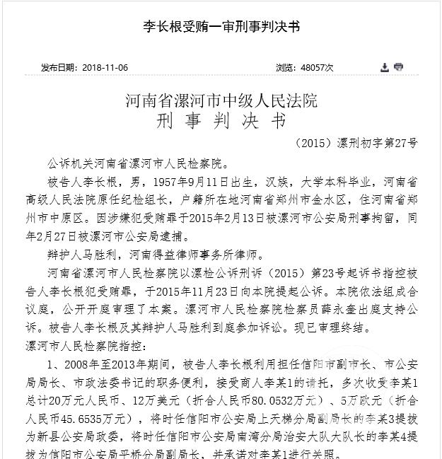 信阳原公安局长李长根卖官往事:31人行贿,有7人用公款