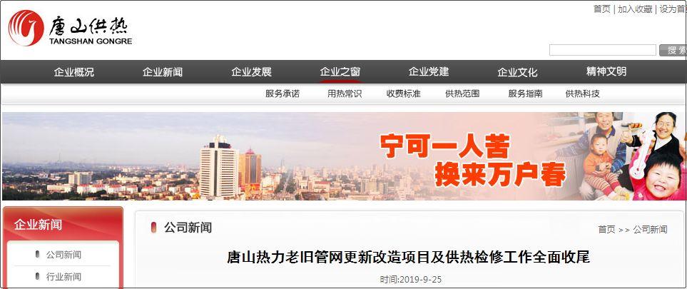 唐山热力总公司最新通告来了!另外…