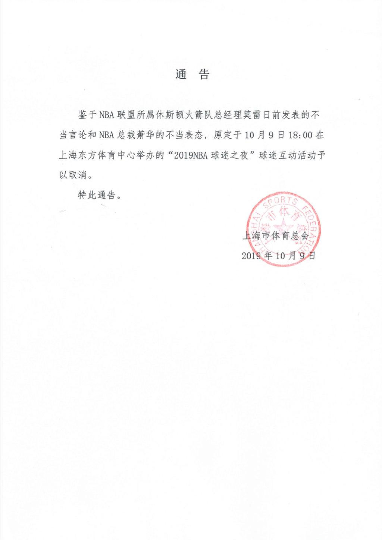 """上海体育总会,""""NBA球迷之夜""""活动取消"""