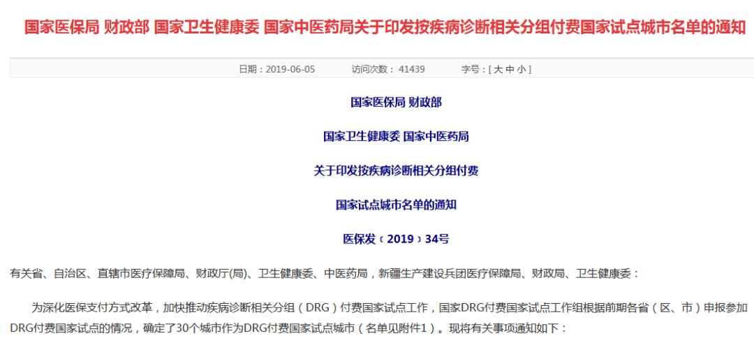 看病方式巨变!杭州正式宣布__凤凰网