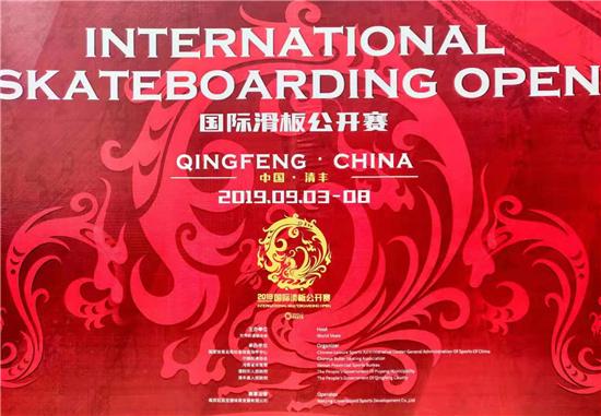 更国际、更热血、更顶级 2019国际滑板公开赛清丰激情开赛