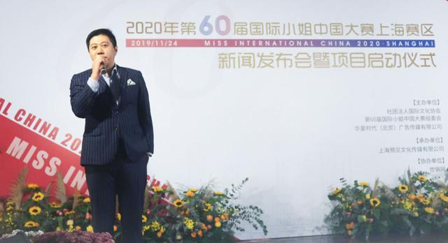第60屆國際小姐中國大賽上海賽區新聞發布會召開