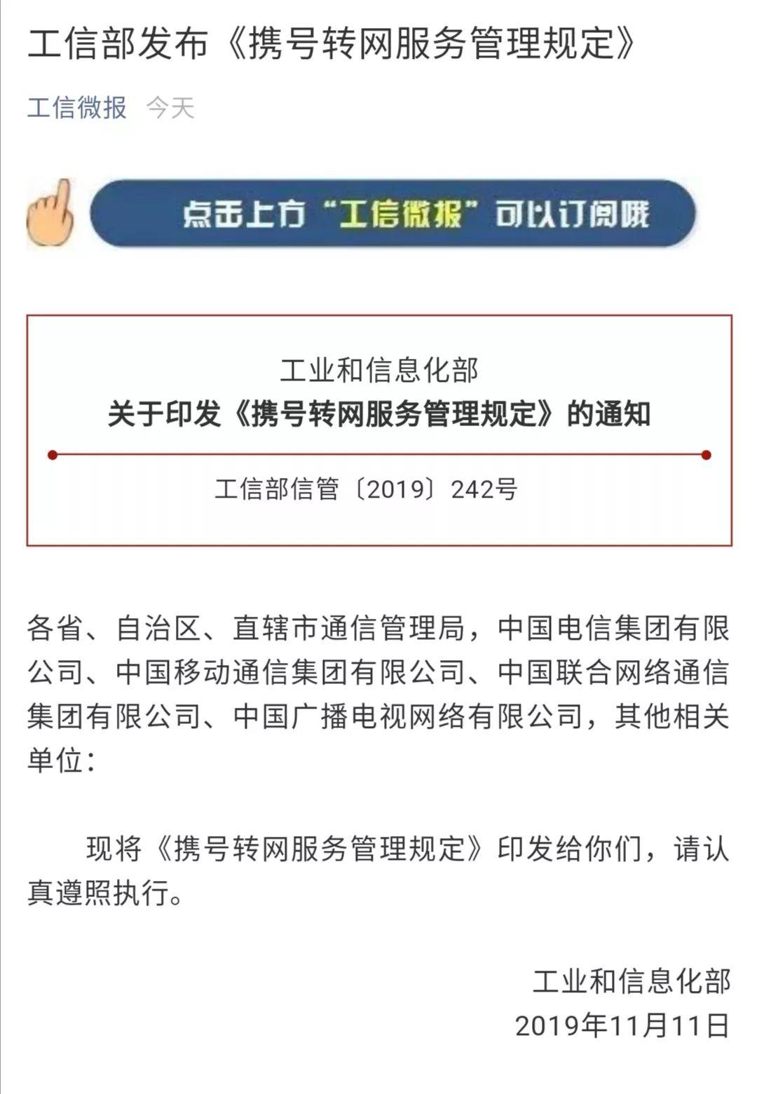 携号转网试运行 体验只需三步11月底正式提供服务