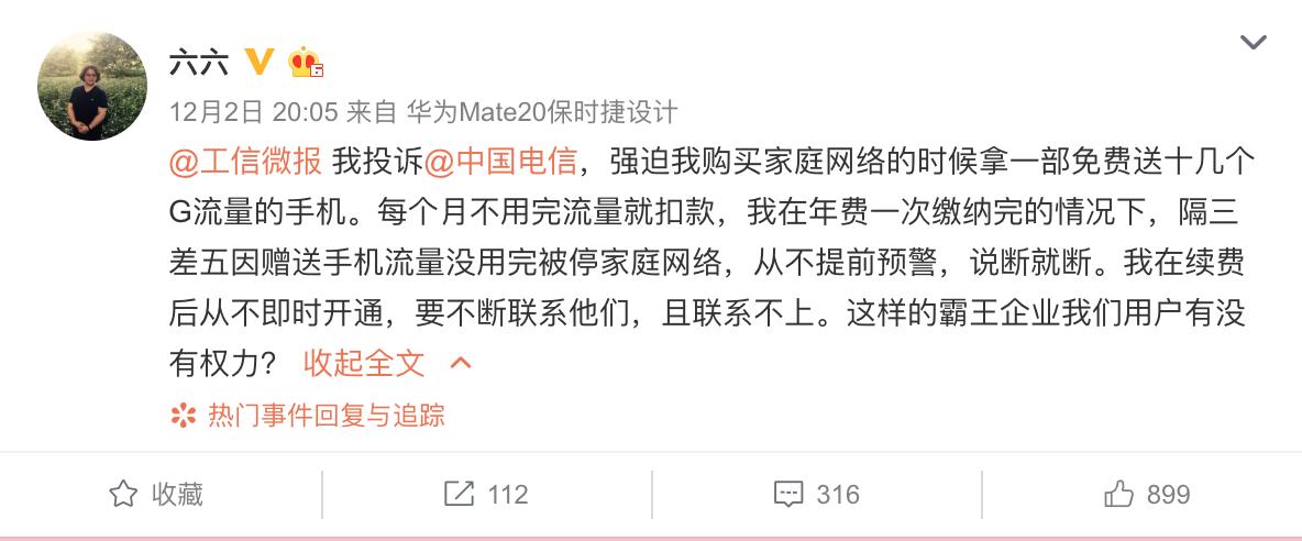 流量用不完要断网?中国电信回应作家六六投诉