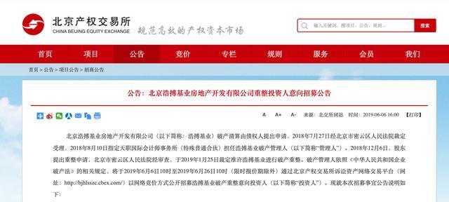 北京 宾馆 这家五星酒店7亿寻接盘侠,北京三环大楼烂尾,四个月降价1.8亿
